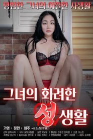 Her Gorgeous Sex Life (2021)